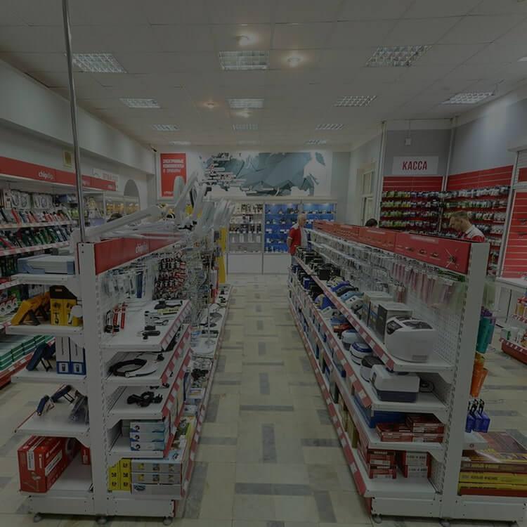Магазины и склады