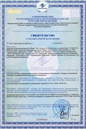 Свидетельство о регистрации Абзац